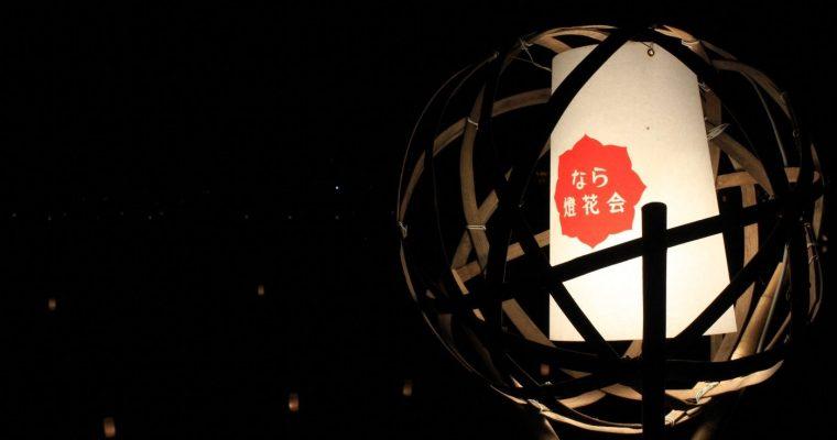 奈良の燈花会が始まりました!