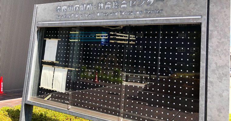 奈良の保健所てどんなん所?
