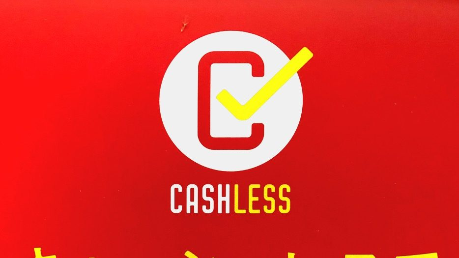 PERCHAよりキャッシュレス消費者還元についてのお知らせです。