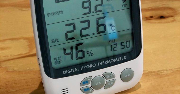 インフルエンザ対策に温湿度管理。