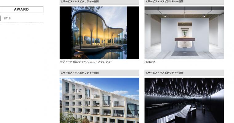 日本空間デザイン賞BEST100