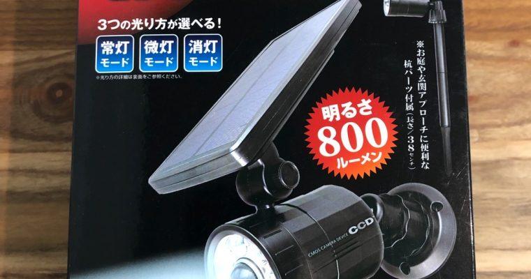 ソーラー充電式ライトを試してみた結果!?